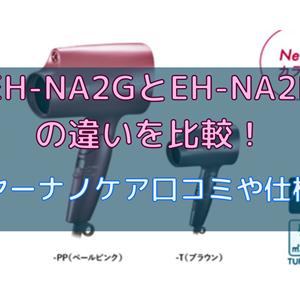 EH-NA2GとEH-NA2Eの違いを比較!ドライヤーナノケア口コミや仕様を調査