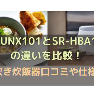SR-UNX101とSR-HBA101の違いを比較!5.5合炊き炊飯器口コミや仕様を調査