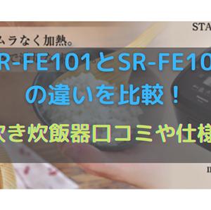 SR-FE101とSR-FE109の違いを比較!5.5合炊き炊飯器口コミや仕様を調査