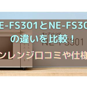 NE-FS301とNE-FS300の違いを比較!オーブンレンジ口コミや仕様を調査