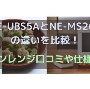 NE-UBS5AとNE-MS268の違いを比較!オーブンレンジ口コミや仕様を調査