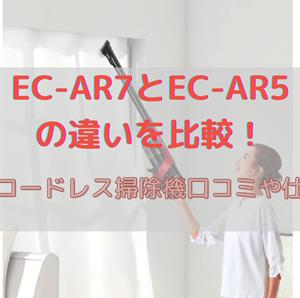 EC-AR7とEC-AR5の違いを比較!シャープコードレス掃除機口コミや仕様を調査