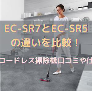 EC-SR7とEC-SR5の違いを比較!シャープコードレス掃除機口コミや仕様を調査