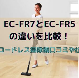 EC-FR7とEC-FR5の違いを比較!シャープコードレス掃除機口コミや仕様を調査