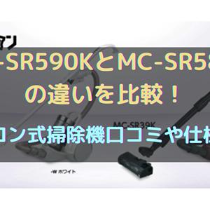 MC-SR590KとMC-SR580Kの違いを比較!サイクロン式掃除機口コミや仕様を調査