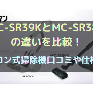MC-SR39KとMC-SR38Kの違いを比較!サイクロン式掃除機口コミや仕様を調査