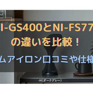NI-GS400とNI-FS770の違いを比較!スチームアイロン口コミや仕様を調査