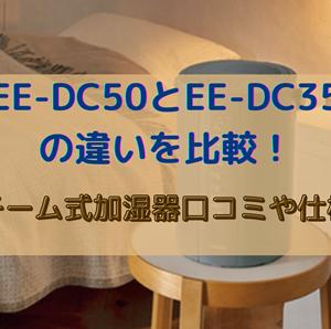EE-DC50とEE-DC35の違いを比較!象印スチーム式加湿器口コミや仕様を調査