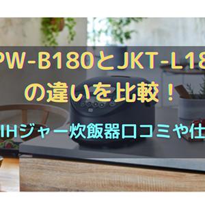 JPW-B180とJKT-L180の違いを比較!タイガーIHジャー炊飯器口コミや仕様を調査