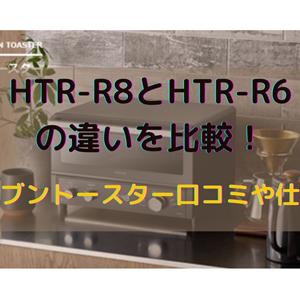 HTR-R8とHTR-R6の違いを比較!東芝オーブントースター口コミや仕様を調査
