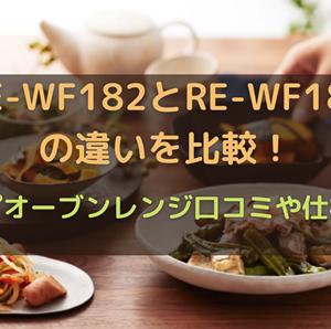 RE-WF182とRE-WF181の違いを比較!シャープオーブンレンジ口コミや仕様を調査