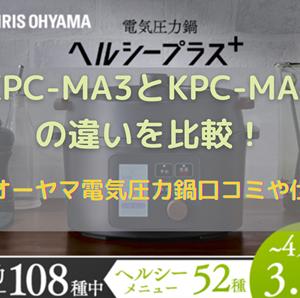 KPC-MA3とKPC-MA4の違いを比較!アイリスオーヤマ電気圧力鍋口コミや仕様を調査