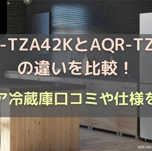 AQR-TZA42KとAQR-TZ42Kの違いを比較!アクア冷蔵庫口コミや仕様を調査