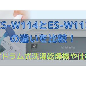 ES-W114とES-W113の違いを比較!シャープドラム式洗濯乾燥機や仕様を調査