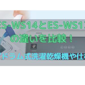 ES-WS14とES-WS13の違いを比較!シャープドラム式洗濯乾燥機や仕様を調査