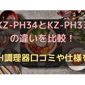 KZ-PH34とKZ-PH33の違いを比較!卓上IH調理器口コミや仕様を調査