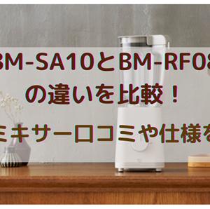 BM-SA10とBM-RF08の違いを比較!象印ミキサー口コミや仕様を調査