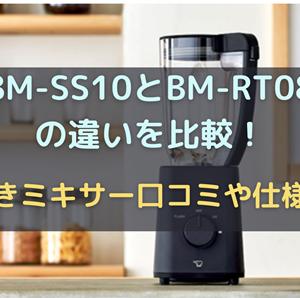 BM-SS10とBM-RT08の違いを比較!ミルつきミキサー口コミや仕様を調査