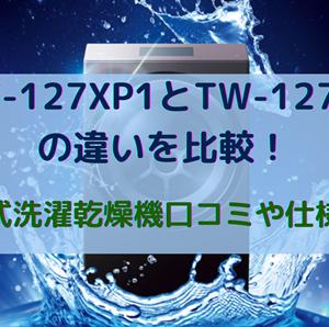 TW-127XP1とTW-127X9の違いを比較!ドラム式洗濯乾燥機口コミや仕様を調査