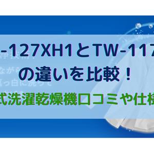 TW-127XH1LとTW-95GM1Lの違いを比較!ドラム式洗濯乾燥機口コミや仕様を調査