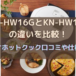 KN-HW16GとKN-HW16Fの違いを比較!ヘルシオホットクック口コミや仕様を調査