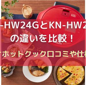KN-HW24GとKN-HW24Fの違いを比較!ヘルシオホットクック口コミや仕様を調査