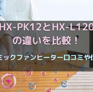 HX-PK12とHX-L120の違いを比較!加湿セラミックファンヒーター口コミや仕様を調査