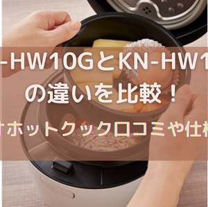 KN-HW10GとKN-HW10Eの違いを比較!ヘルシオホットクック口コミや仕様を調査