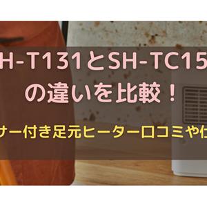 SH-T131とSH-TC151の違いを比較!人感センサー付き足元ヒーター口コミや仕様を調査