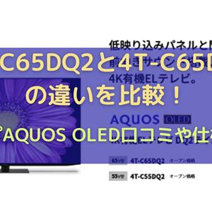 4T-C65DQ2と4T-C65DQ1の違いを比較!シャープAQUOS OLED口コミや仕様を調査