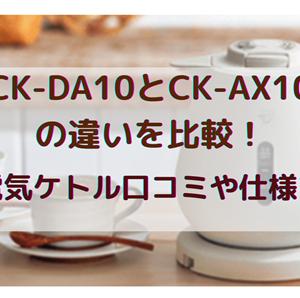 CK-DA10とCK-AX10の違いを比較!象印電気ケトル口コミや仕様を調査