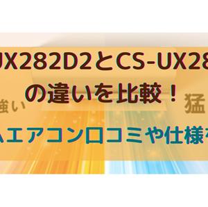 CS-UX282D2とCS-UX281D2の違いを比較!ルームエアコン口コミや仕様を調査