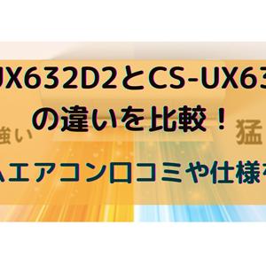 CS-UX632D2とCS-UX631D2の違いを比較!ルームエアコン口コミや仕様を調査