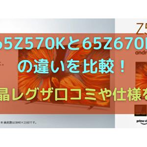 65Z570Kと65Z670Kの違いを比較!4K液晶レグザ口コミや仕様を調査