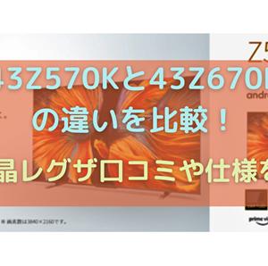 43Z570Kと43Z670Kの違いを比較!4K液晶レグザ口コミや仕様を調査