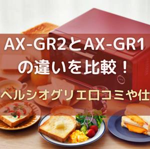 AX-GR2とAX-GR1の違いを比較!シャープヘルシオグリエ口コミや仕様を調査