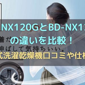 BD-NX120GとBD-NX120Fの違いを比較!ドラム式洗濯乾燥機口コミや仕様を調査