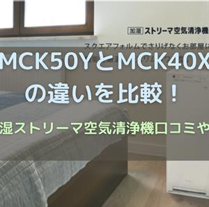 MCK50YとMCK40Xの違いを比較!ダイキン加湿ストリーマ空気清浄機口コミや仕様を調査