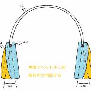 ヘッドホンの自動オンオフ機能