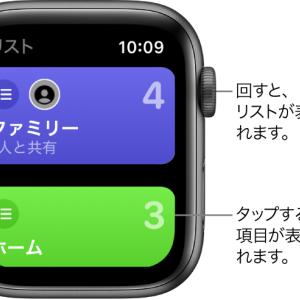 Apple Watchでリマインダーの添付ファイルを表示する(US2021/0195016)