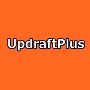 【WordPress】初心者でも簡単無料!UpdraftPlusを使ったバックアップ方法