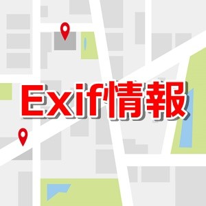 【WordPress】Exif情報を自動で削除する方法