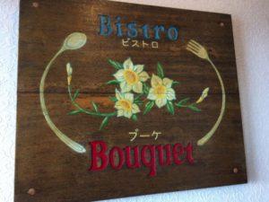 沖縄県南城市「ビストロブーケ」でランチ。県産品の食材をふんだんに使ったフレンチ&イタリアンが旨い