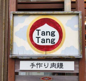 沖縄県浦添市「Tang Tang」で絶品肉まんテイクアウト。県産豚肉使用で肉汁溢れる餡が美味しい
