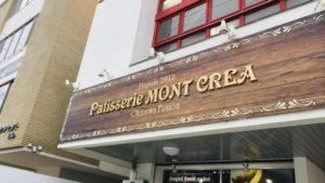 沖縄県那覇市「パティスリーモンクレア」で日本一のエクレア食べてみた