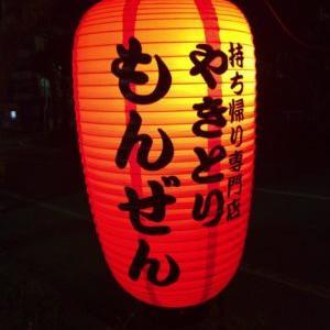 沖縄県宜野湾市「焼鳥持ち帰り専門店 もんぜん」で1本100円の熱々焼き鳥を手軽に味わう。