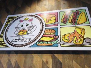 【沖縄県南風原町】「カフェよだれの王子」でサンドイッチとマルゲリータピザを食す。想定外のボリュームだった。