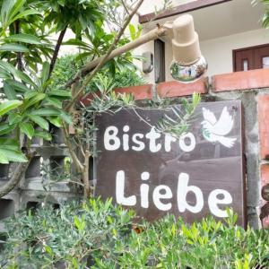 沖縄県南風原町「Bistro Liebe(ビストロリーベ)」で自家製ハーブと県産野菜を使った本格洋食を頂く。