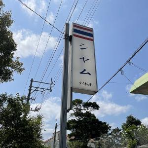 沖縄県南城市「シャム」脅威のリピーター90%以上?地元民に愛されるお店タイ料理レストラン。ハーブとスパイスがじんわり体に効く!