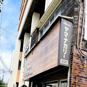 沖縄県那覇市泊「ヤマナカリー別邸」開店1時間で完売?出汁とスパイス香るカレーが旨すぎる。